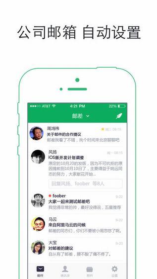 邮差app V1.7.10  iPhone版界面图1