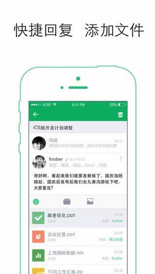 邮差app V1.7.10  iPhone版界面图2