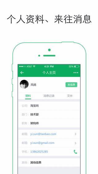 邮差app V1.7.10  iPhone版界面图4