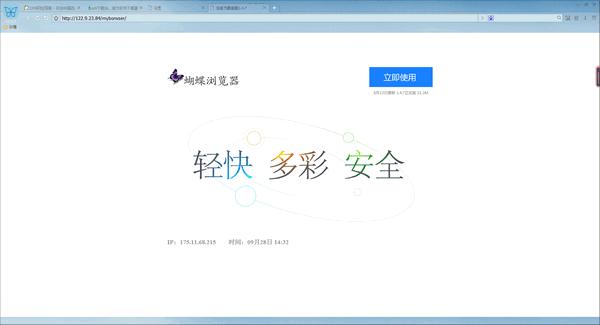 蝴蝶浏览器界面图1