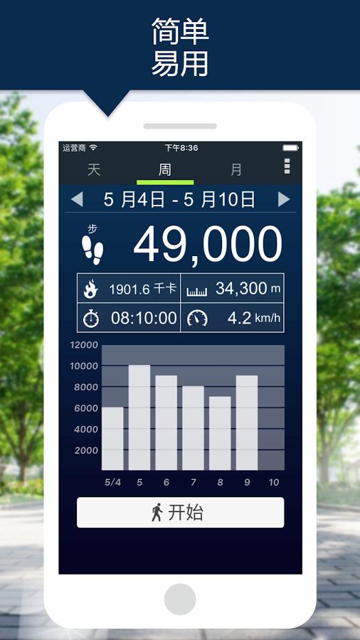 健康减肥神器 v1.0 安卓版界面图1
