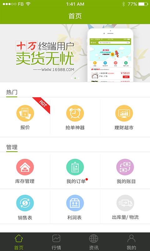 农产品集购网卖家版 v3.0  安卓版界面图1