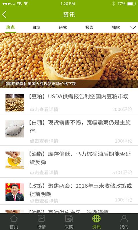 农产品集购网卖家版 v3.0  安卓版界面图3