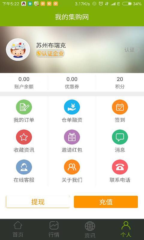 农产品集购网卖家版 v3.0  安卓版界面图4