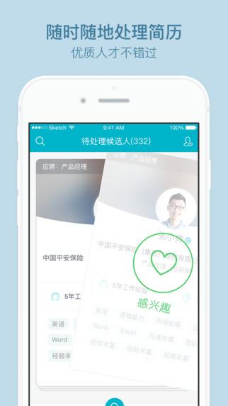 大街企业版app V4.3.0  iPhone版界面图1