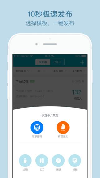 大街企业版app V4.3.0  iPhone版界面图2