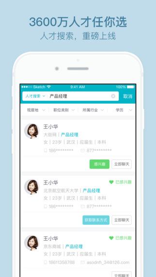 大街企业版app V4.3.0  iPhone版界面图3