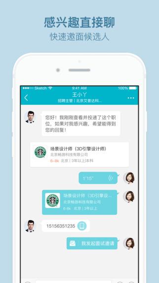 大街企业版app V4.3.0  iPhone版界面图4