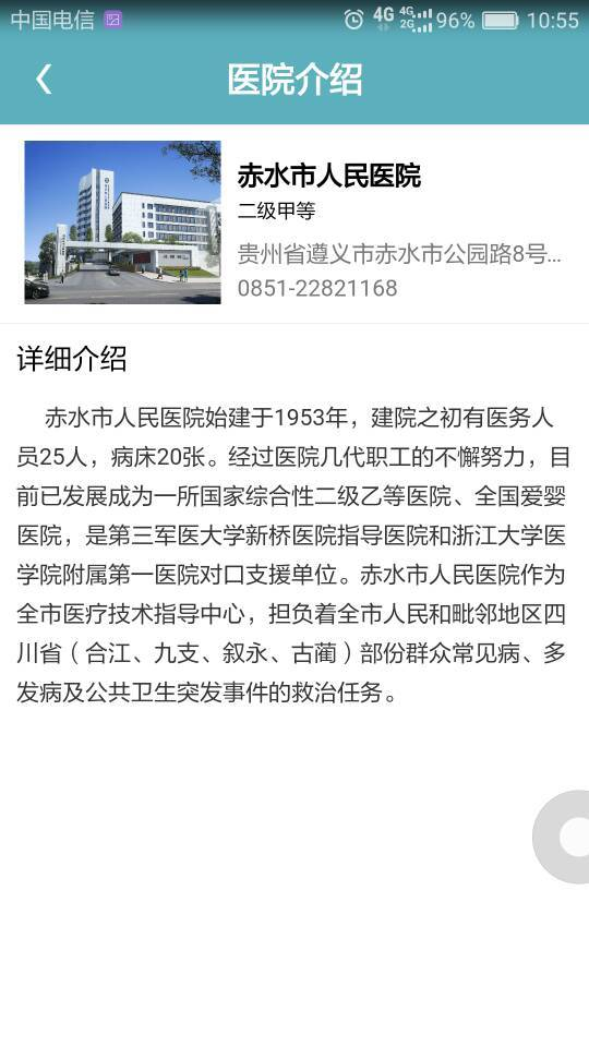 赤水市人民医院 v1.1.1 安卓版界面图1