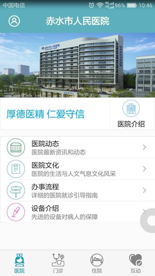 赤水市人民医院 v1.1.1 安卓版界面图2