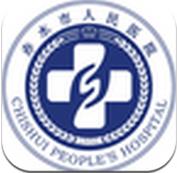 赤水市人民医院 v1.1.1 安卓版