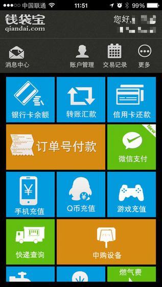 钱袋宝app V1.5.2  iPhone版界面图2