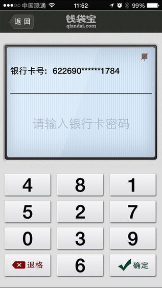 钱袋宝app V1.5.2  iPhone版界面图3