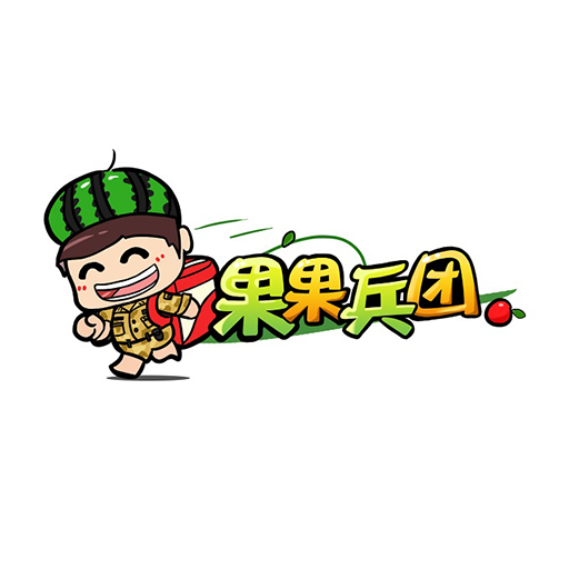 江果兵团 v2.0.38  安卓版