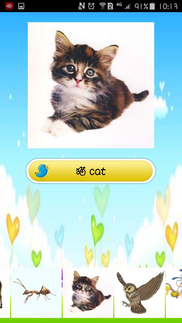 幼儿卡片英语 v3.7.1 安卓版界面图1