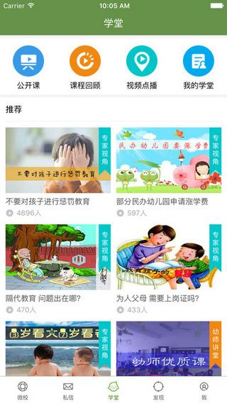 东电微校教师版 V3.0.3 iPhone版界面图2