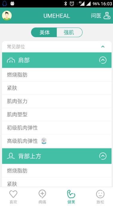 优摩师 v1.0.1 安卓版界面图2