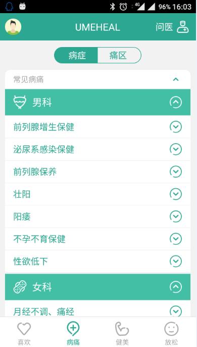优摩师 v1.0.1 安卓版界面图3
