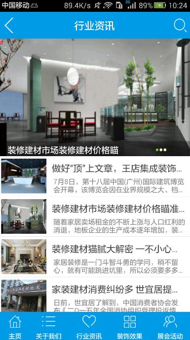 广告装饰建材 v5.6.0 安卓版界面图2