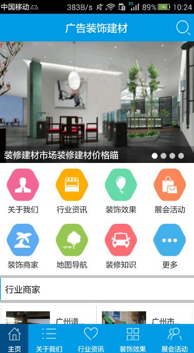 广告装饰建材 v5.6.0 安卓版界面图3