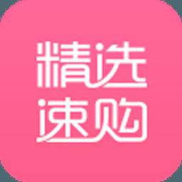 精选速购app v1.1.8 iPhone版