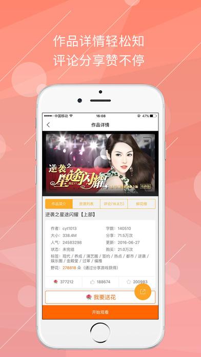 橙光游戏ios版 v1.19 iPhone版界面图1