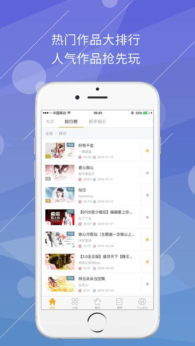 橙光游戏ios版 v1.19 iPhone版界面图2