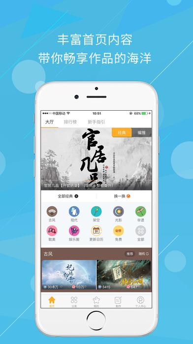 橙光游戏ios版 v1.19 iPhone版界面图3