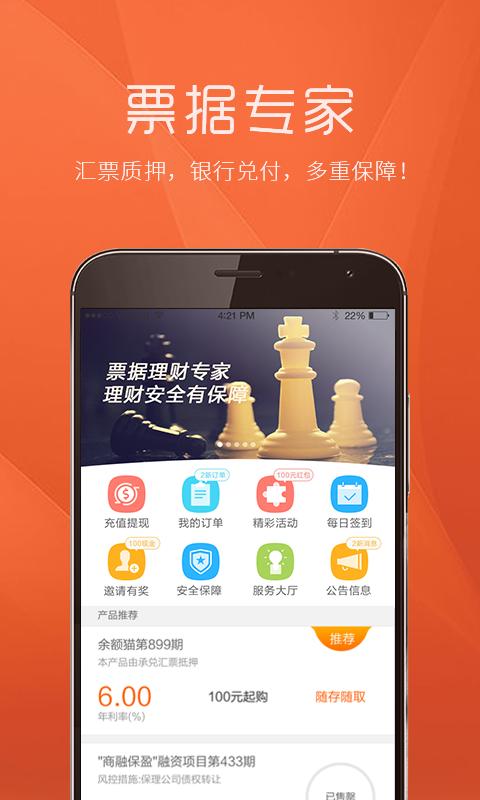 金银猫手机客户端 v14.0.14  安卓版界面图1