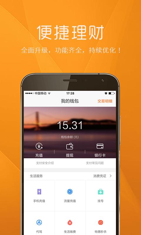 金银猫手机客户端 v14.0.14  安卓版界面图2