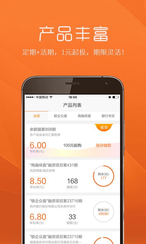 金银猫手机客户端 v14.0.14  安卓版界面图3