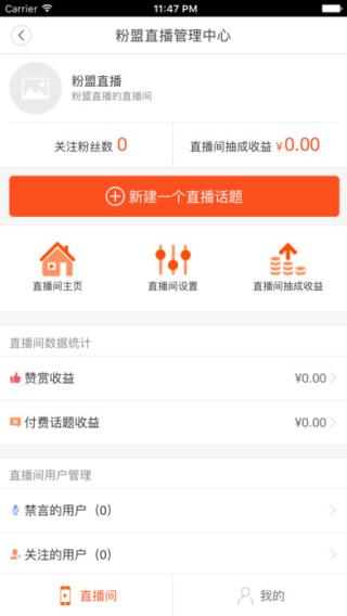 粉盟直播app V1.0 iPhone版界面图2