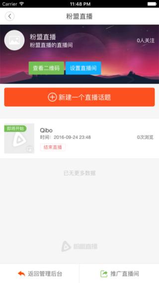 粉盟直播app V1.0 iPhone版界面图3