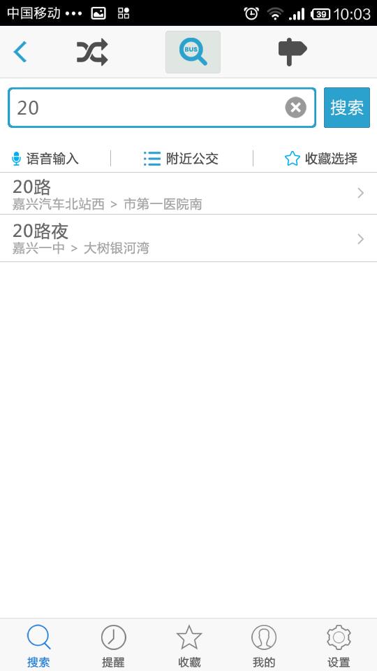 公交看看 v2.1.0 安卓版界面图1
