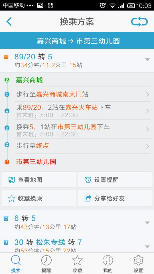 公交看看 v2.1.0 安卓版界面图2