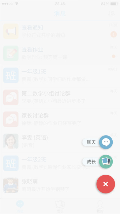 米学家长 v3.1.0 iPhone/iPad版界面图2