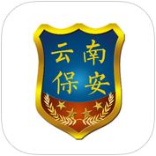 云南保安 v1.0.0 安卓版