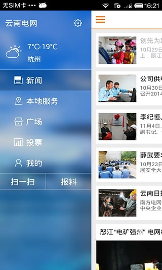 云南电网 v2.8.1 安卓版界面图1
