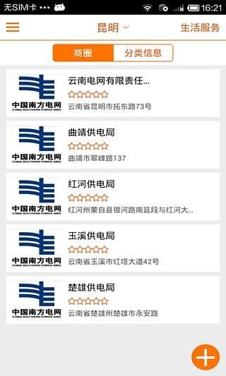 云南电网 v2.8.1 安卓版界面图2
