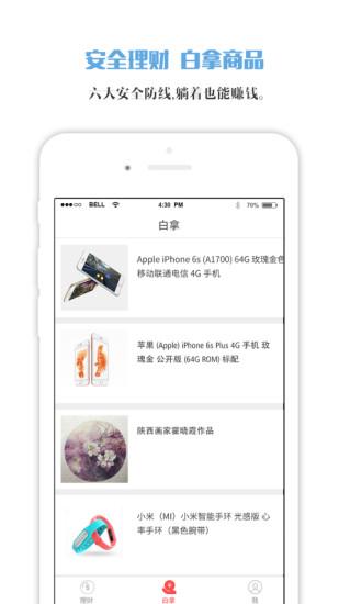 懒猪理财 v5.0 iPhone/ipad版界面图3