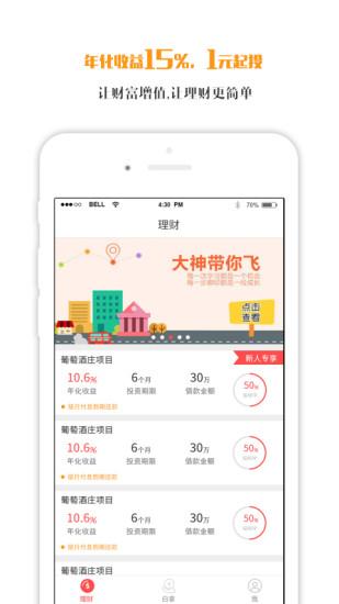 懒猪理财 v5.0 iPhone/ipad版界面图2