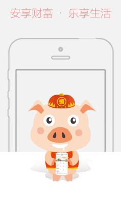 懒猪理财 v5.0 iPhone/ipad版界面图1