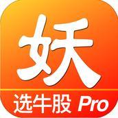 妖股pro v4.6 iPhone版