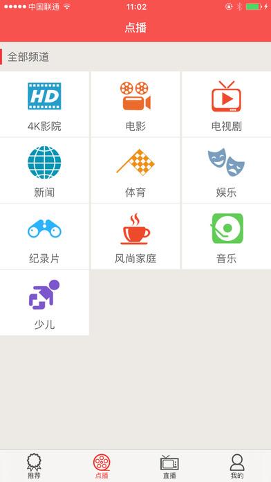 呦视app v1.6.0916 安卓版界面图1