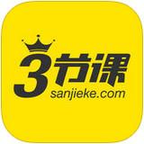 三节课app V1.2.0 iPhone版