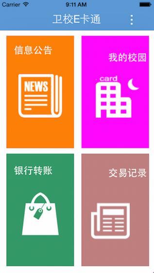 苏卫E卡通app V2.0.3  iPhone版界面图2