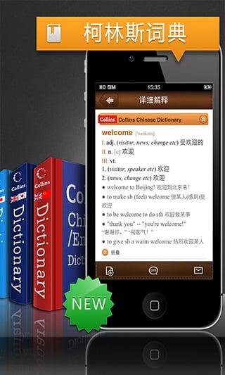 拍译全能王app v2.4.0.20141231 安卓版界面图2