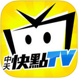 中天快点TV app V3.1.2 iPhone版