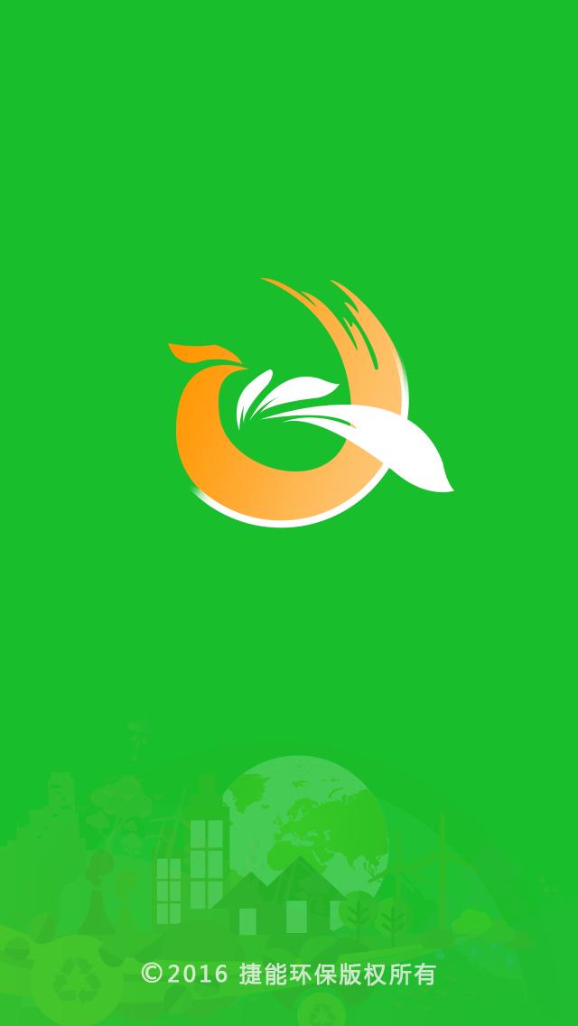 捷能环保 v1.0.0  安卓版界面图1