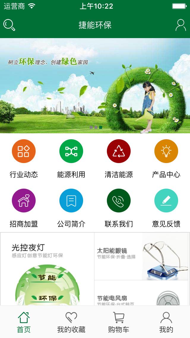 捷能环保 v1.0.0  安卓版界面图2